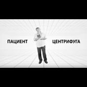 reklamapacientcentrifuga1