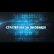 dokumentarnainovacii1