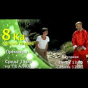 televiziski8ka1